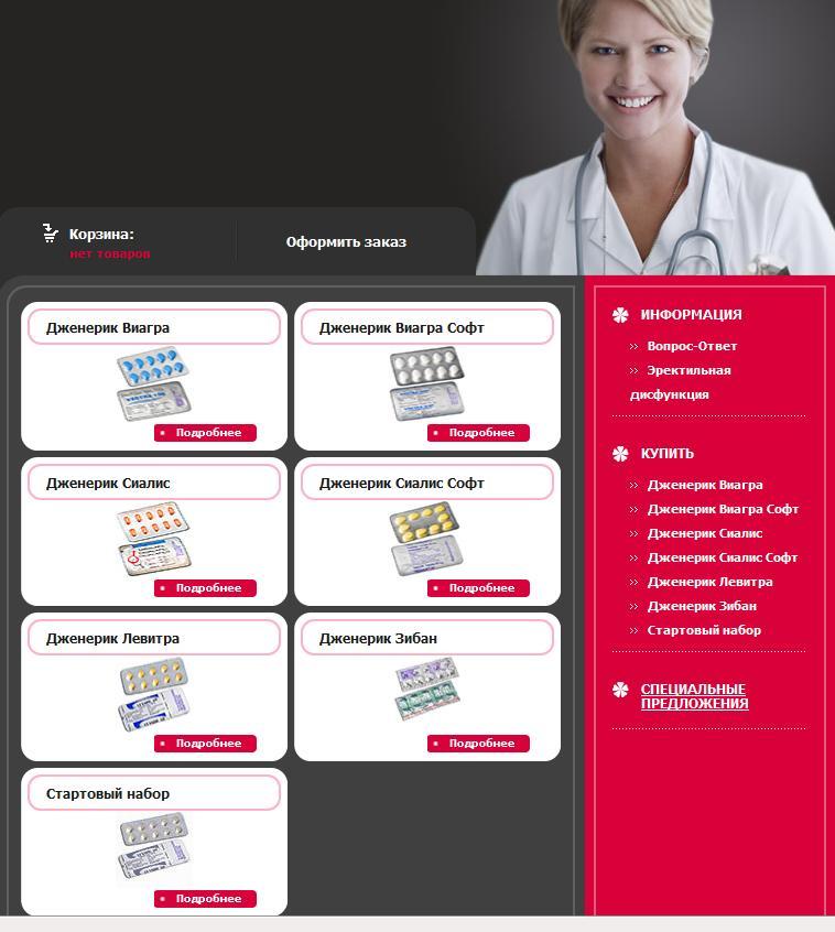 Интернет аптека <b>в</b> казахстане виагра таблетки